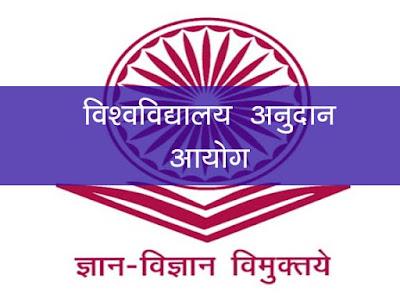 UGC GK in Hindi