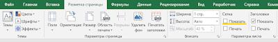 Как сделать фон листа Excel
