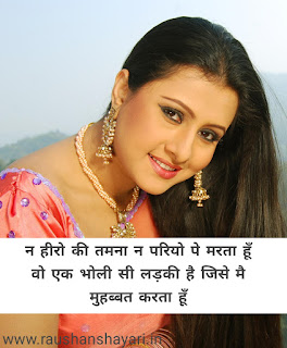 Love status in Hindi,( 2020 ) love qotes in hindi image, raushanshayari quotes in hindi, love status image