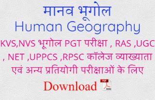 मानव भूगोल - Human Geography