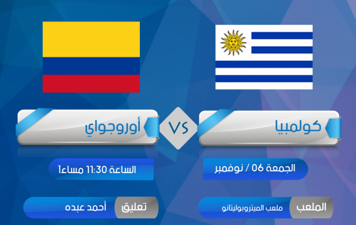 بث مباشر مباراة اوروغواي وكولومبيا
