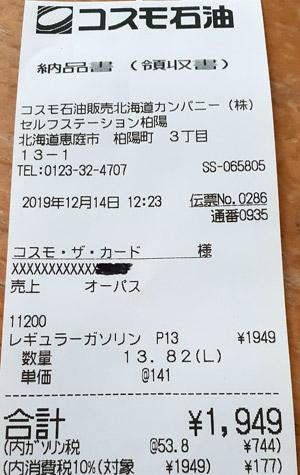 コスモ石油 セルフステーション柏陽 2019/12/14 のレシート