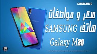 سعر ومواصفات هاتف Samsung Galaxy M20