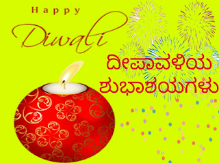 Happy Diwali images in Kannada 2018