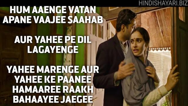 Shikara Movie Dialogue in Hindi Ham Aaenge Ham Aaenge Vatan Apane Vaajee Saahab  Aur Yahee Pe Dil Lagaenge  Yahee Marenge Aur Yahee Ke Paanee Hamaaree Raakh Bahaayee Jaegee