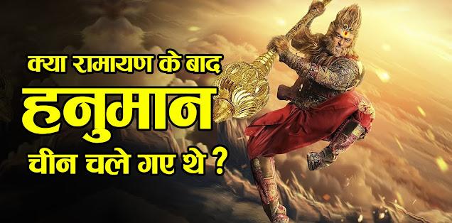 क्या रामायण के बाद हनुमान चीन चले गए थे ?