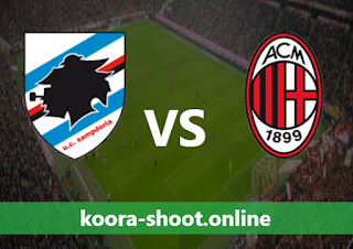 بث مباشر مباراة ميلان وسامبدوريا اليوم بتاريخ 03/04/2021 الدوري الايطالي