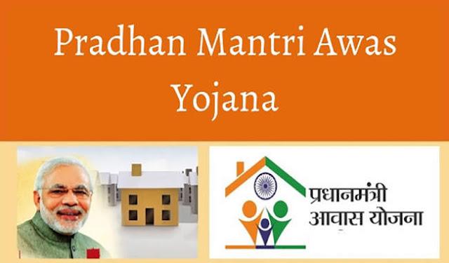 Pradhan Mantri Awas Yojana में घर बैठे ऐसे करे ऑनलाइन पंजीकरण
