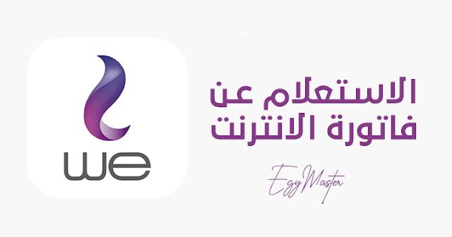 الاستعلام عن فاتورة النت we برقم التليفون الارضي
