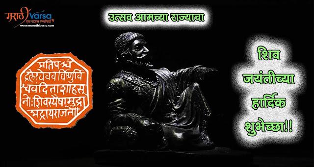 Shiv Jayanti chya Hardik Shubhecha