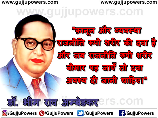 br ambedkar quotes in marathi