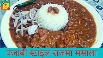 पंजाबी स्टाइल राजमा मसाला | How to make Perfect Rajma | Punjabi Rajma Masala | Asha And Anita