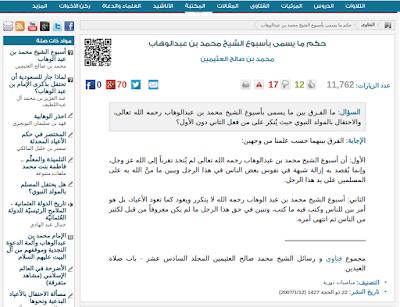 kaum wahabi rayakan maulid muhammad bin abdul wahab (penghianatan pada Rosululllah)