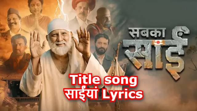 sabka sai song lyrics hindi