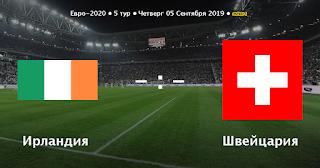 Ирландия – Швейцария смотреть онлайн бесплатно 5 сентября 2019 прямая трансляция в 21:45 МСК.