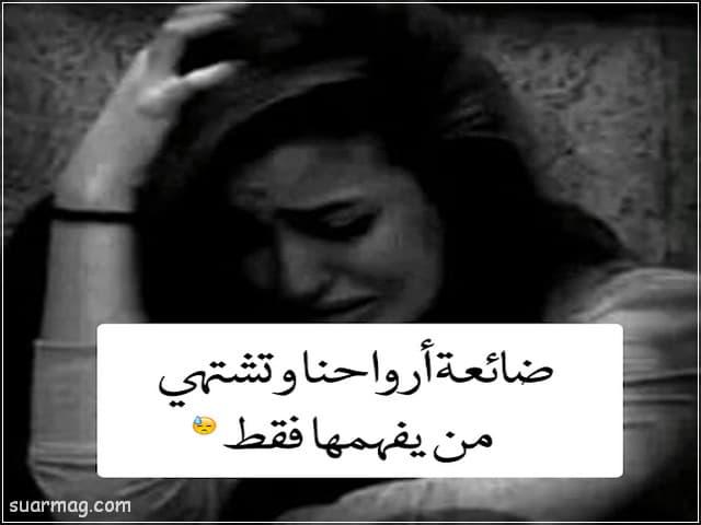 بوستات حزينه مكتوب عليها 10   Sad written posts 10