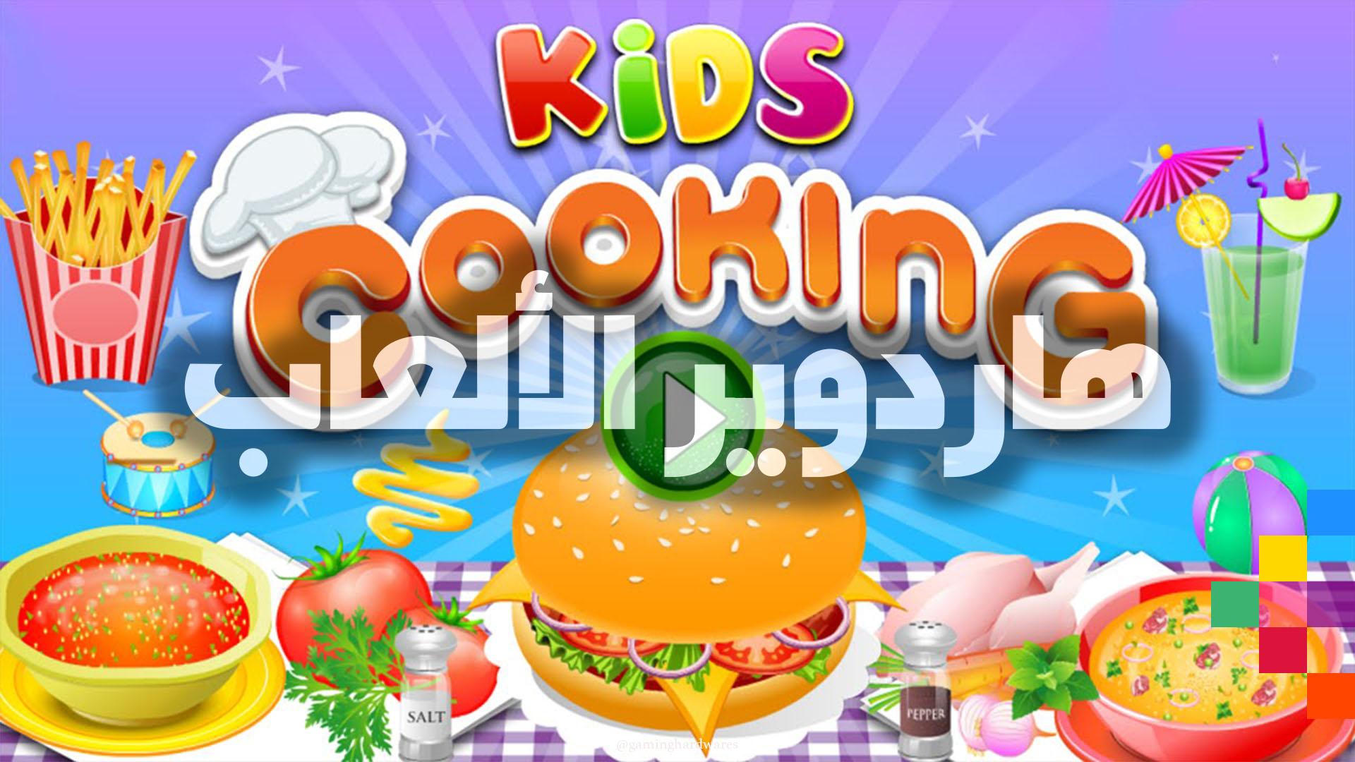 لعبة الطبخ للأطفال
