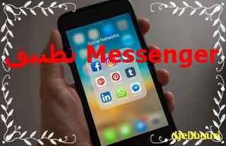 الآن ستحمي محادثاتك من التجسس على تطبيق Messenger