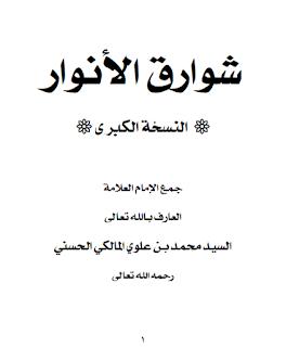 تحميل الكتاب شوارق الأنوار للسيد محمد بن علوي المالكي الحسني