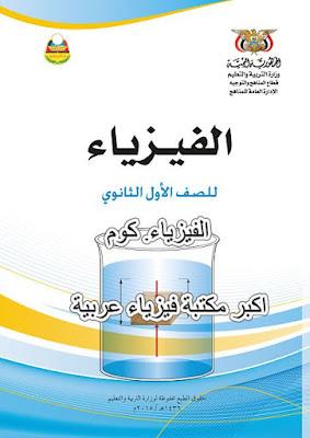 اليكم كتاب الفيزياء للصف الاول ثانوي اليمن pdf منهج الفيزياء لليمن