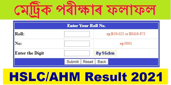 Assam HSLC Result 2021 – SEBA 10th Class Result 2021