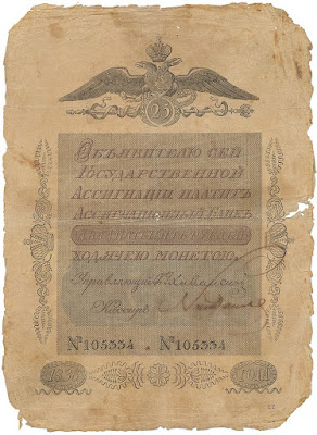 Russia State Assignat 25 Rubles banknote 1836