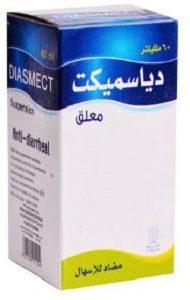 سعر ودواعى إستعمال دواء دياسميكت Diasmect للأسهال