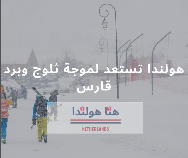 هولندا تستعد لاستقبال العاصفة الثلجية وأيام من البرد القارس