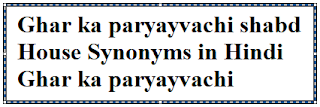 house synonyms in hindi, Ghar ka paryayvachi shabd, Ghar ka paryayvachi