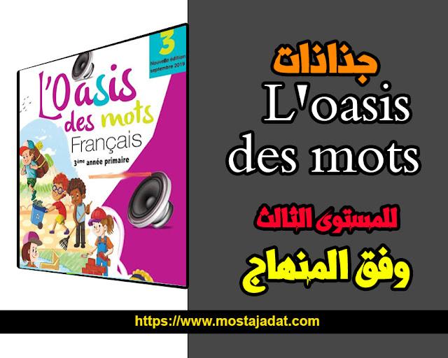 Les Fiches de L'oasis des mots en Français 3AEP 2019 2020