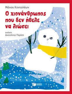Ο χιονάνθρωπος που δεν ήθελε να λιώσει...