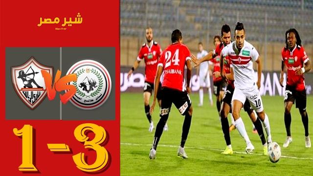 مباراة الزمالك ضد طلائع الجيش - مباراة نصف نهائي كأس مصر مواعيد المباراة والقنوات الناقلة