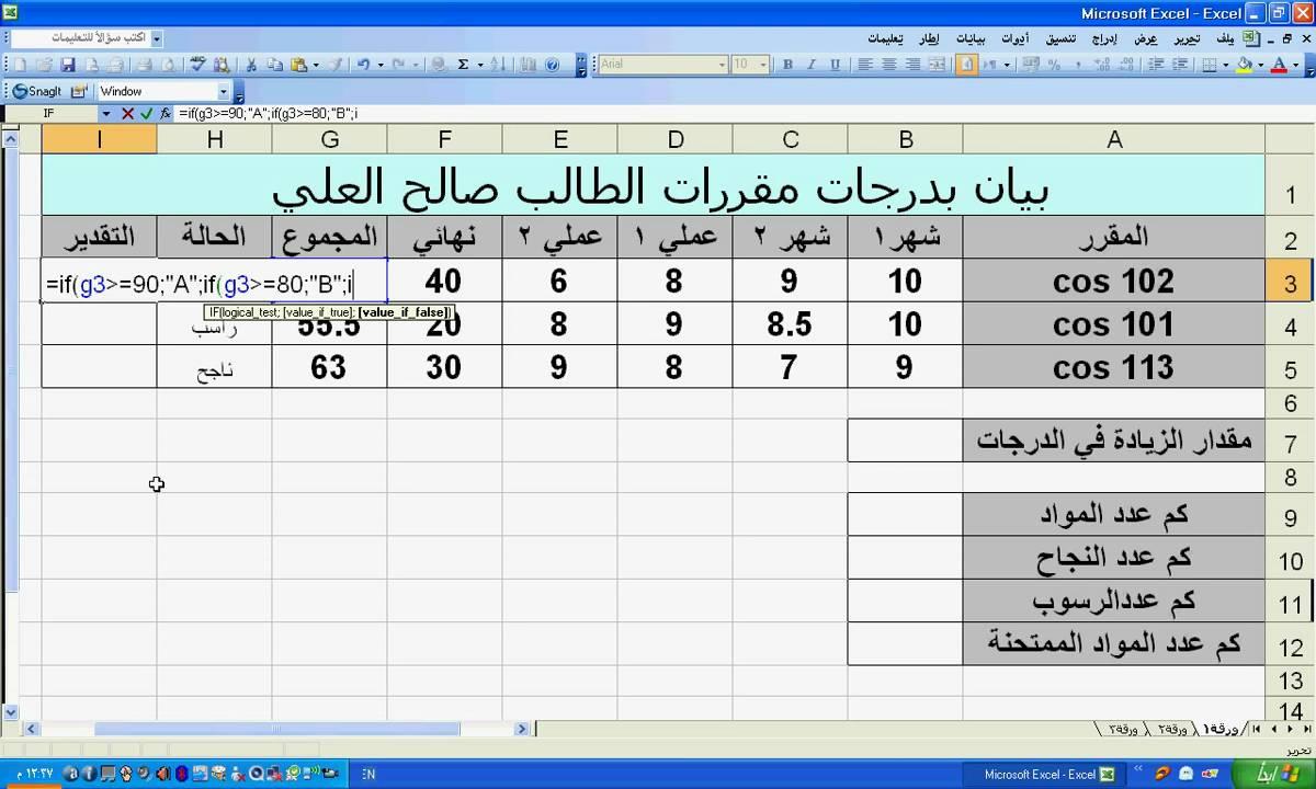 صيغ الدالة IF واستخدامها في برنامج Microsoft Excel