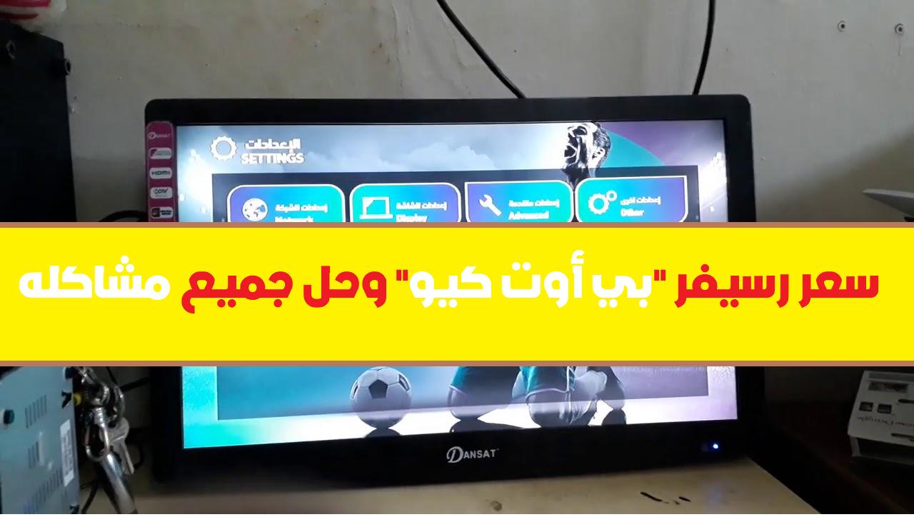 شامل رسيفر بي اوت كيو اسعار رسيفر Beoutq في السعودية 2020 حل جميع المشاكل او توقف القنوات 2020