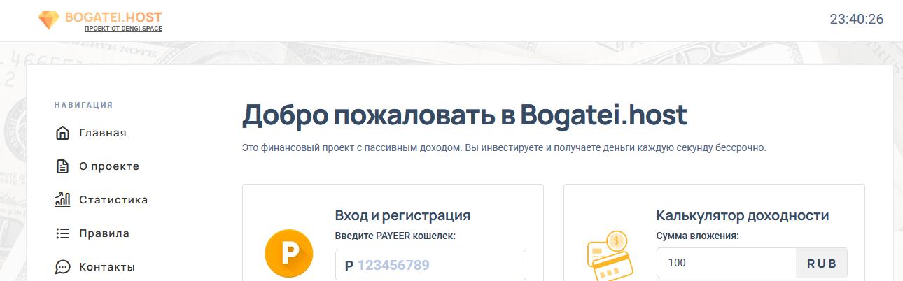 Мошеннический сайт bogatei.host – Отзывы, развод, платит или лохотрон? Информация