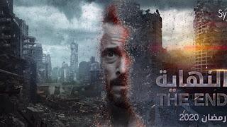 موعد عرض مسلسل النهايه بطولة يوسف الشريف على قناة ON ومواعيد الإعادة رمضان 2020