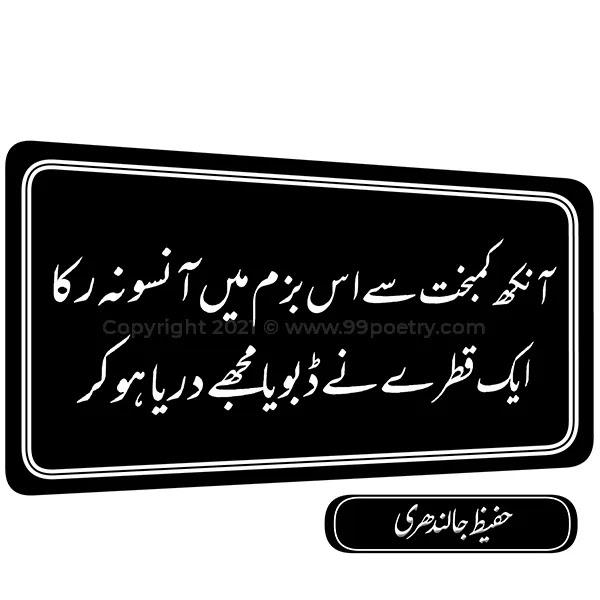sad urdu poetry Copy paste
