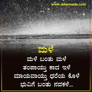 Rain Chutukugalu Thoughts in Kannada