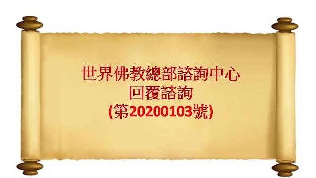 世界佛教總部諮詢中心 回覆諮詢第20200103