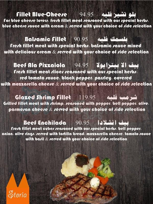 أسعار منيو وفروع ورقم مطعم ستوريا STORIA السعودية