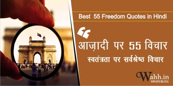 Best-55-Freedom-Quotes-in-Hindi