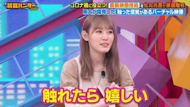 210912 Nichiyoubi no Hatsumimi-gaku