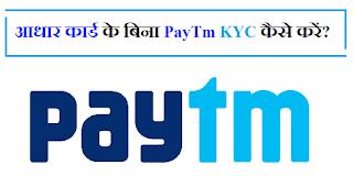 बिना आधार कार्ड के Paytm  KYC कैसे करें? - Hindi Guides