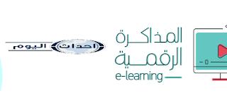 حصريا EKB موقع المكتبة الرقمية المصرية study.ekb.eg لعمل أبحاث المرحلة الابتدائية والاعدادية عبر الموقع الرسمي لوزارة التربية والتعليم