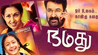 Namadhu Movie Online
