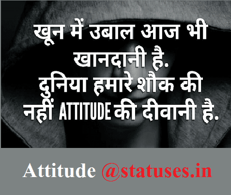 100+ Desi Whatsapp Attitude Status in Hindi