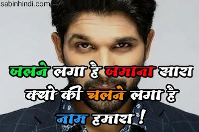 Royal-attitude-status-for-boys-in-hindi