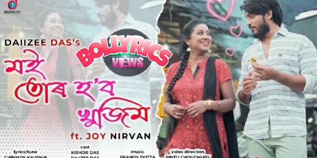 Moi Tur Hobo Khujim Lyrics   Daiizee Das   Joy Nirvan   Chinmoy Kaushik   Kishor   Pranoy Dutta
