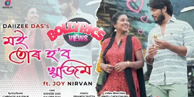 Moi Tur Hobo Khujim Lyrics | Daiizee Das | Joy Nirvan | Chinmoy Kaushik | Kishor | Pranoy Dutta