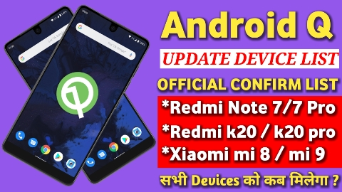 Android Q update, Android Q, Xiaomi Device android Q update,  Android Q features, Android Q update for redmi note 7 pro, Android Q update list, List for Android Q update